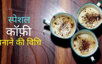 Special Coffee Recipe - Main Media