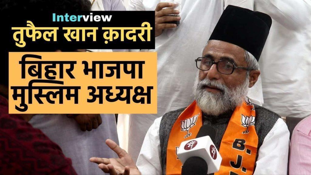 Bihar BJP Minority president Tufail Khan Qadri interview