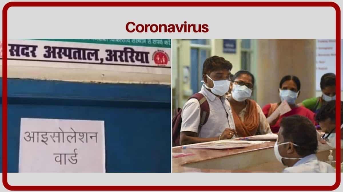 कोरोना वायरस को लेकर अररिया में हाई अलर्ट, 108 km खुली भारत नेपाल सीमा बनी चुनौती