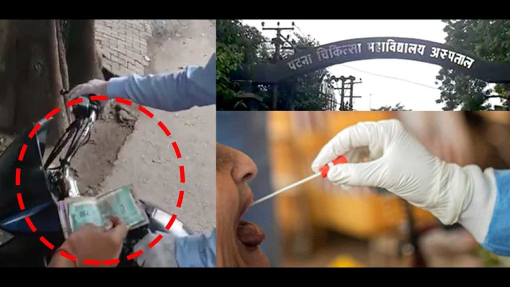 Video surfaced in Bihar of taking bribe in the name of corona test