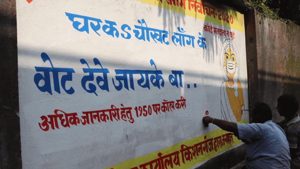bihar-election-commission-bhojpuri-language-awareness-in-kishanganj