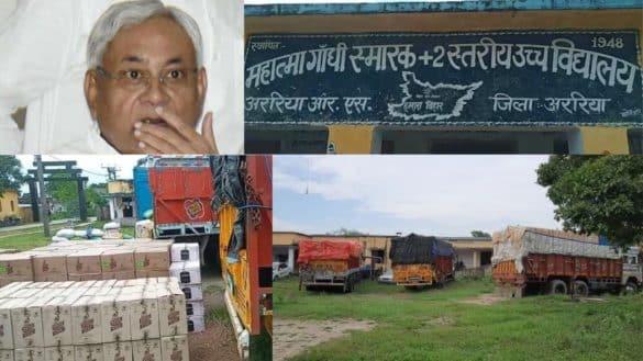 Nitish Kumar made the school a warehouse of liquor