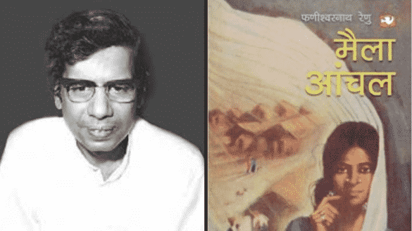 original copy of maila aancha looted at phanishwarnath renu home in patna