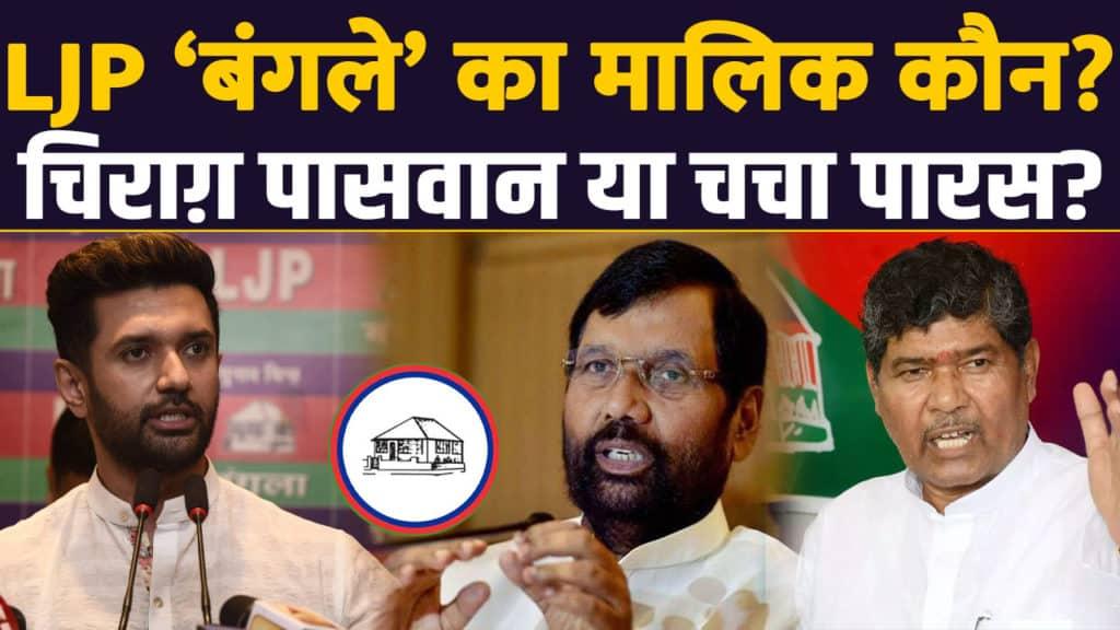 who owns ljp chirag paswan or pashupati paras