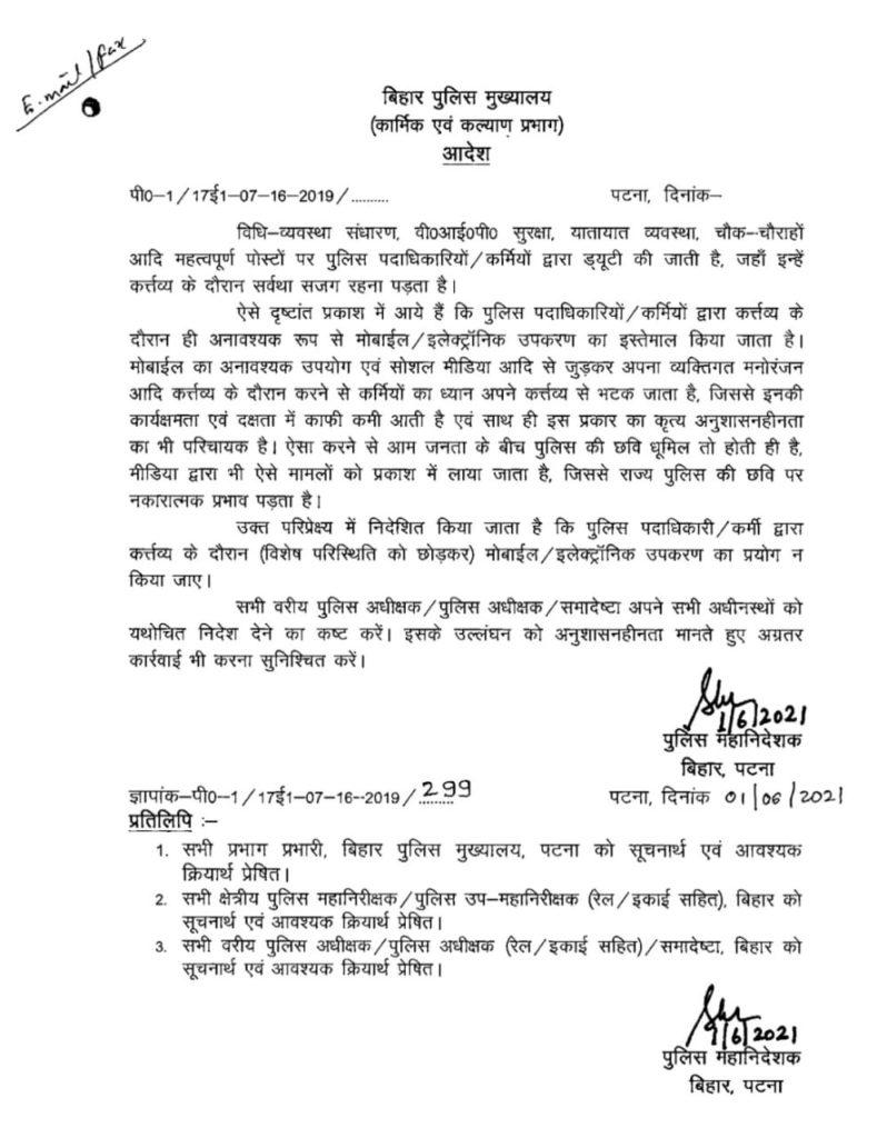 Bihar DGP's strong order