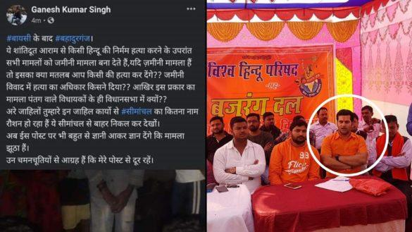 Kishanganj Bahadurganj Mahadalit Killed