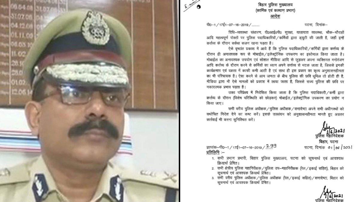 बिहार DGP का आदेश: ड्यूटी पर बेवजह मोबाइल इस्तेमाल करने वाले पुलिसकर्मी पर कार्रवाई