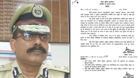 Bihar DGP's strong order: Action on policeman who uses mobile unnecessarily on duty