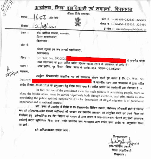 Kishanganj DM's letter