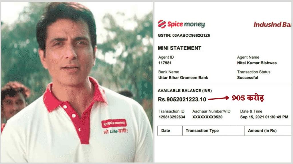 Connection between Sonu Sood IT raid and 900 crore transactions in Bihar