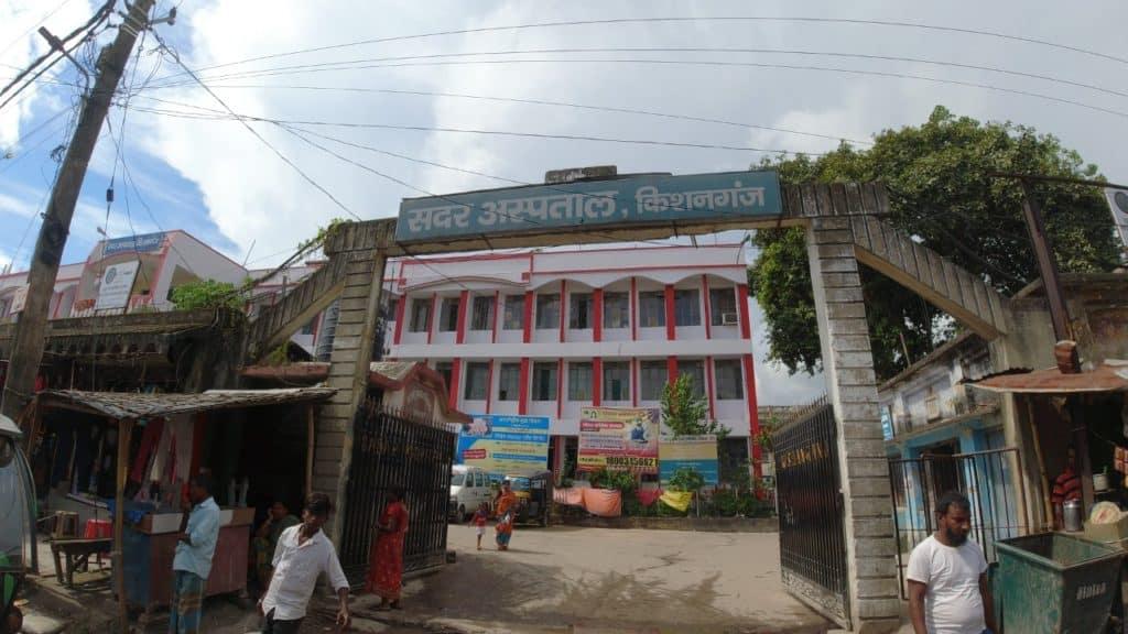 Sadar Hospital Kishanganj