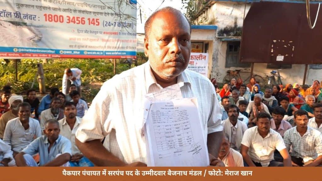 Paikpar Sarpanch candidate Baidnath Mandal
