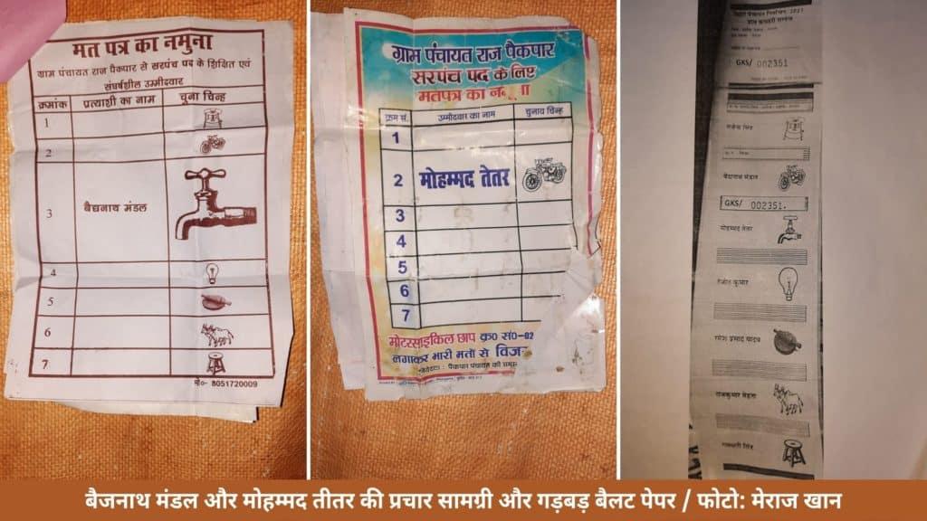 Paipkar Panchayat, Araria
