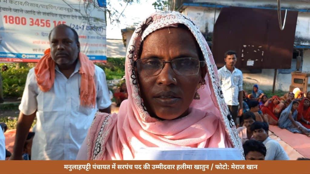Manulahpatti Sarpanch Candidate